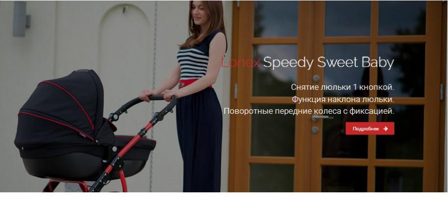 фото польских колясок lonex