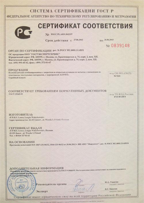 сертификат соотсветвия Lonex