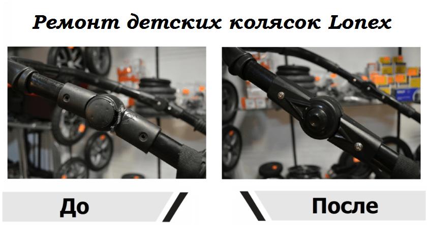 фото до и после ремонта коляски Lonex